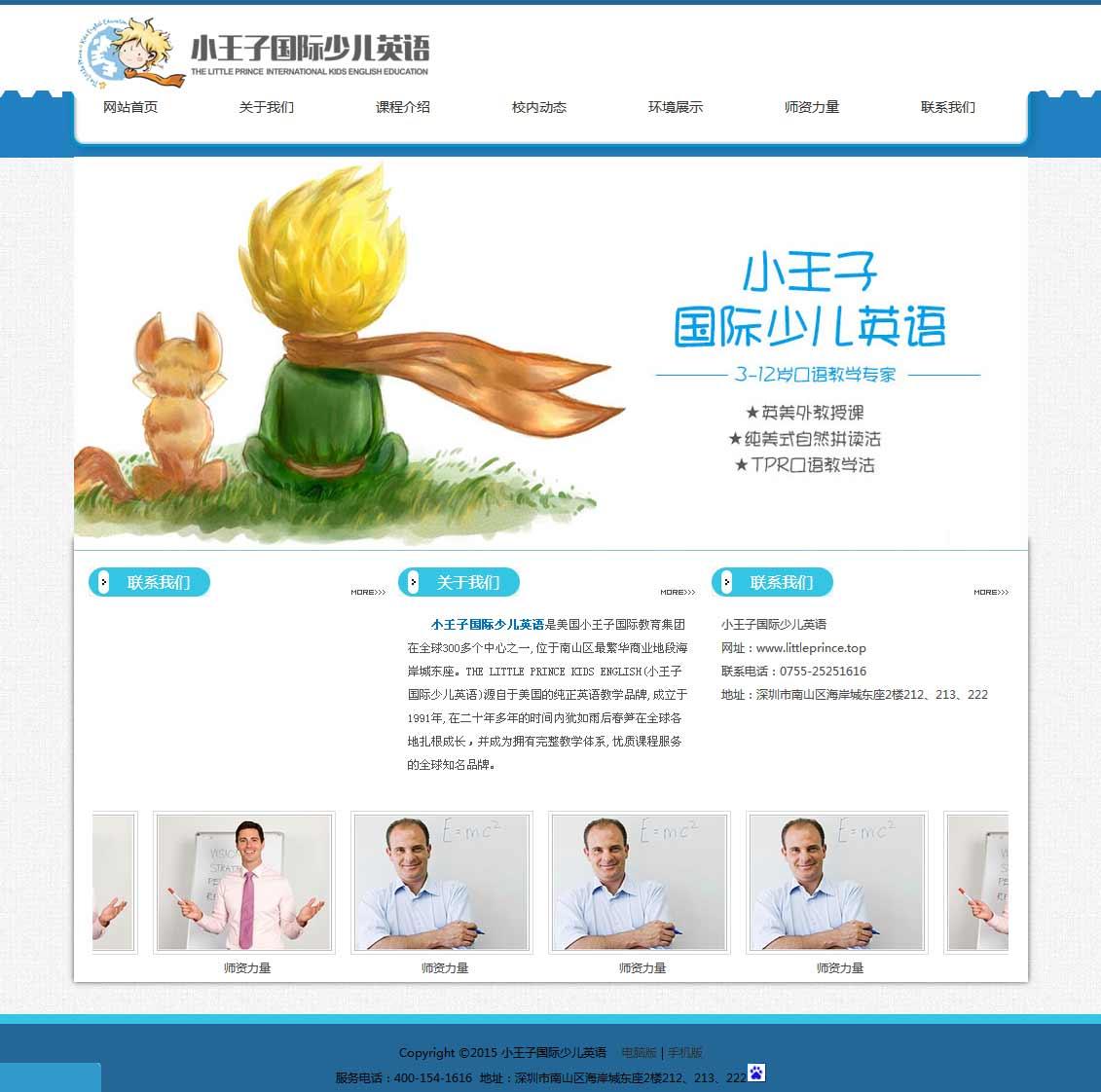 深圳小王子教育亿博国际客户端下载建设案例