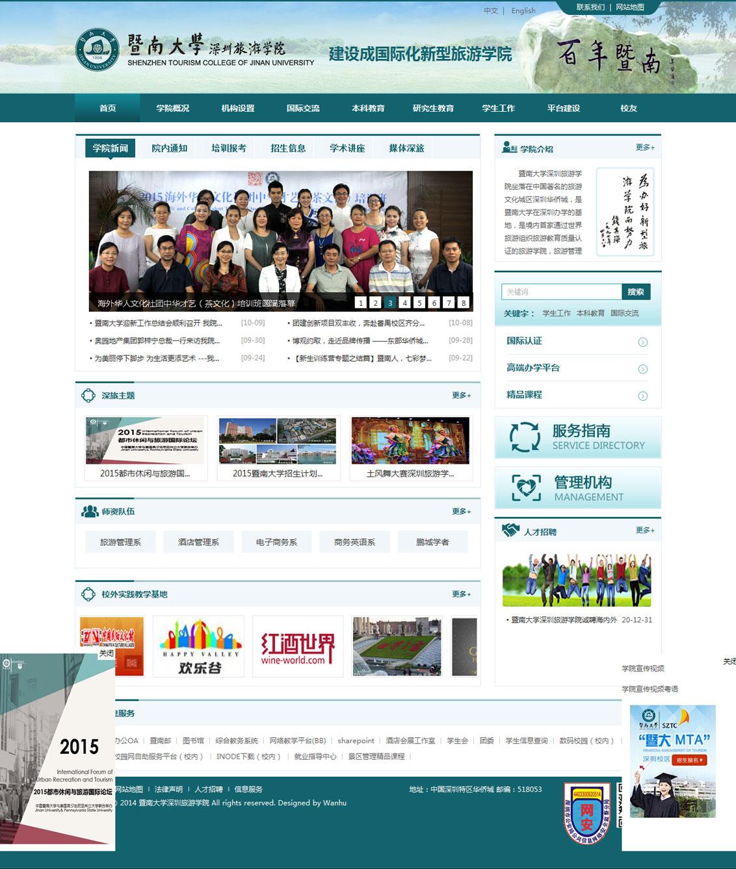 暨南大学深圳旅游学院亿博国际客户端下载建设案例