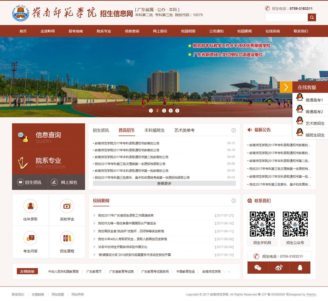 岭南师范学院亿博国际客户端下载建设案例