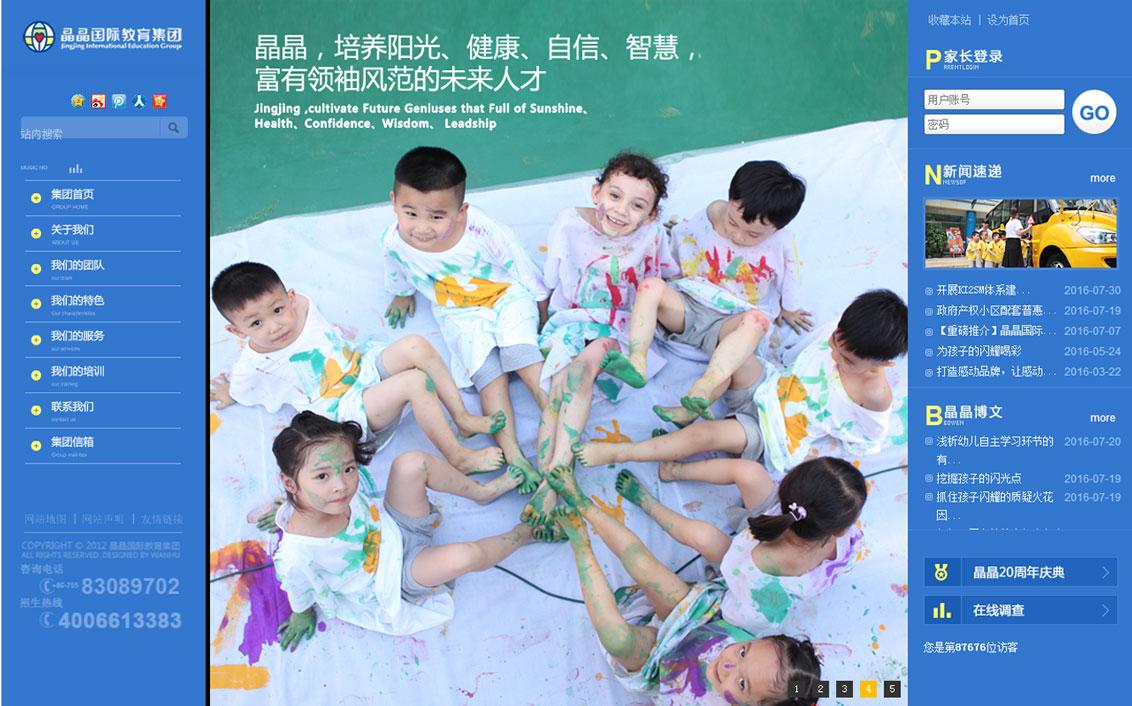 深圳晶晶国际教育亿博国际客户端下载建设