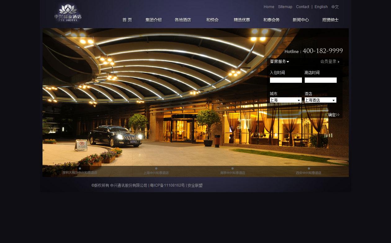 中兴和泰酒店亿博国际客户端下载建设案例