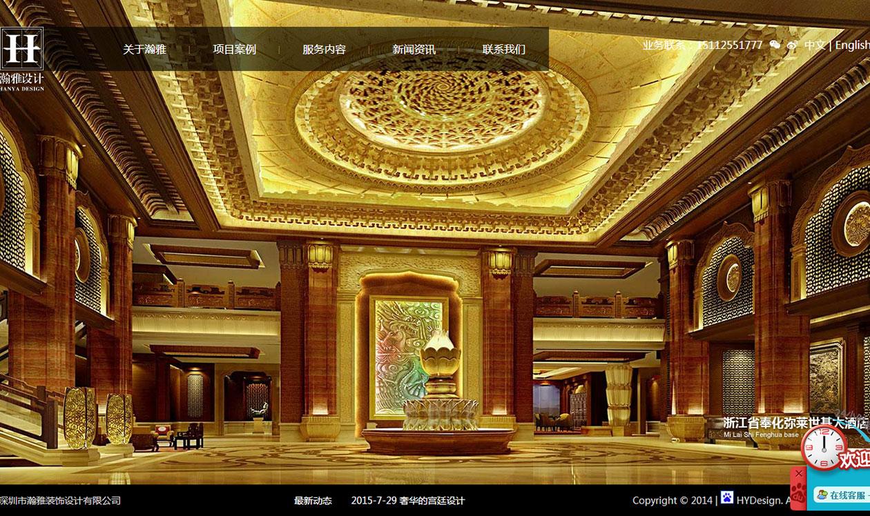 HY瀚雅酒店亿博国际客户端下载建设案例