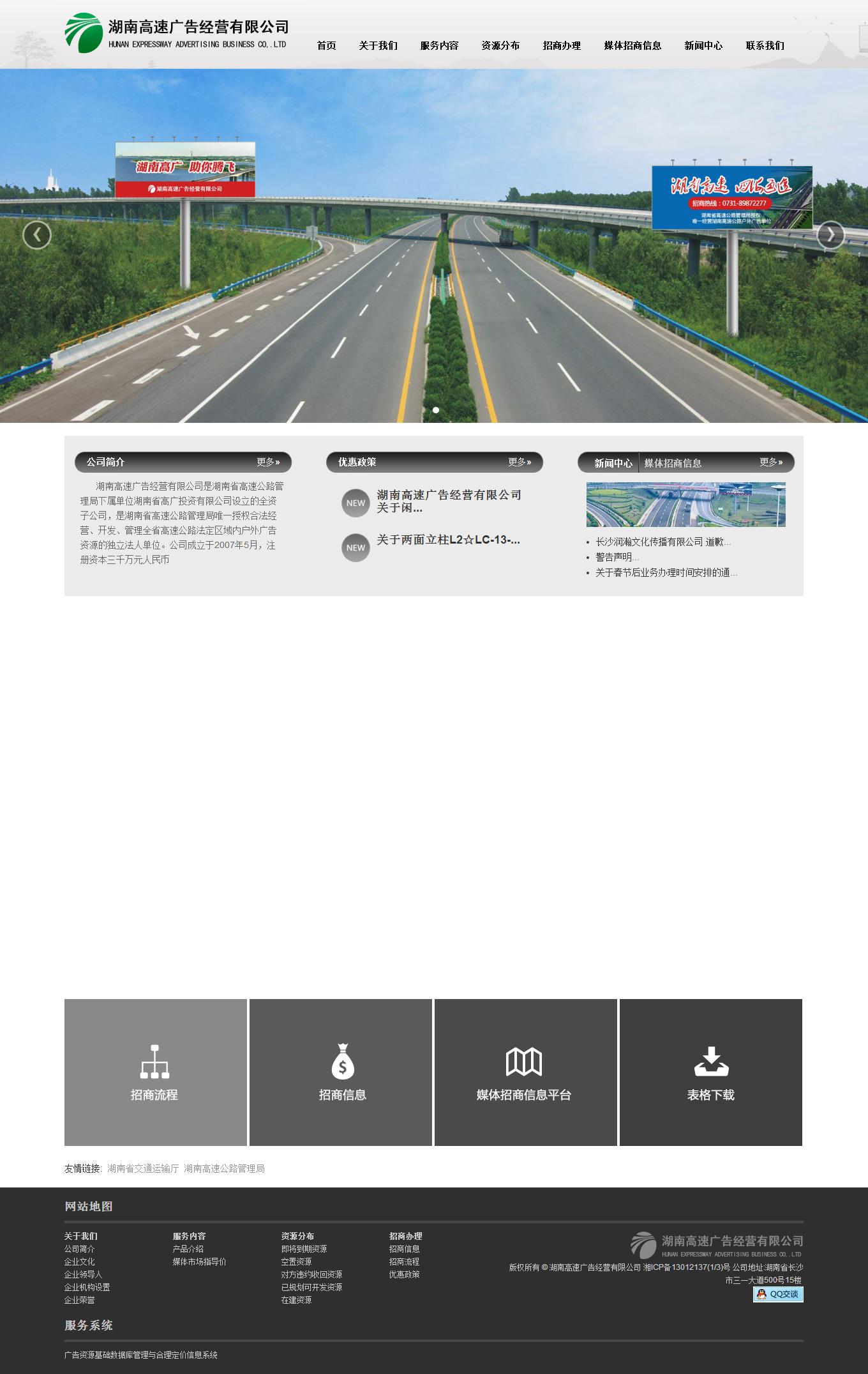 湖南高速广告经营有限公司 -- 湖南高速广告经营有限公司官方亿博国际客户端下载.png