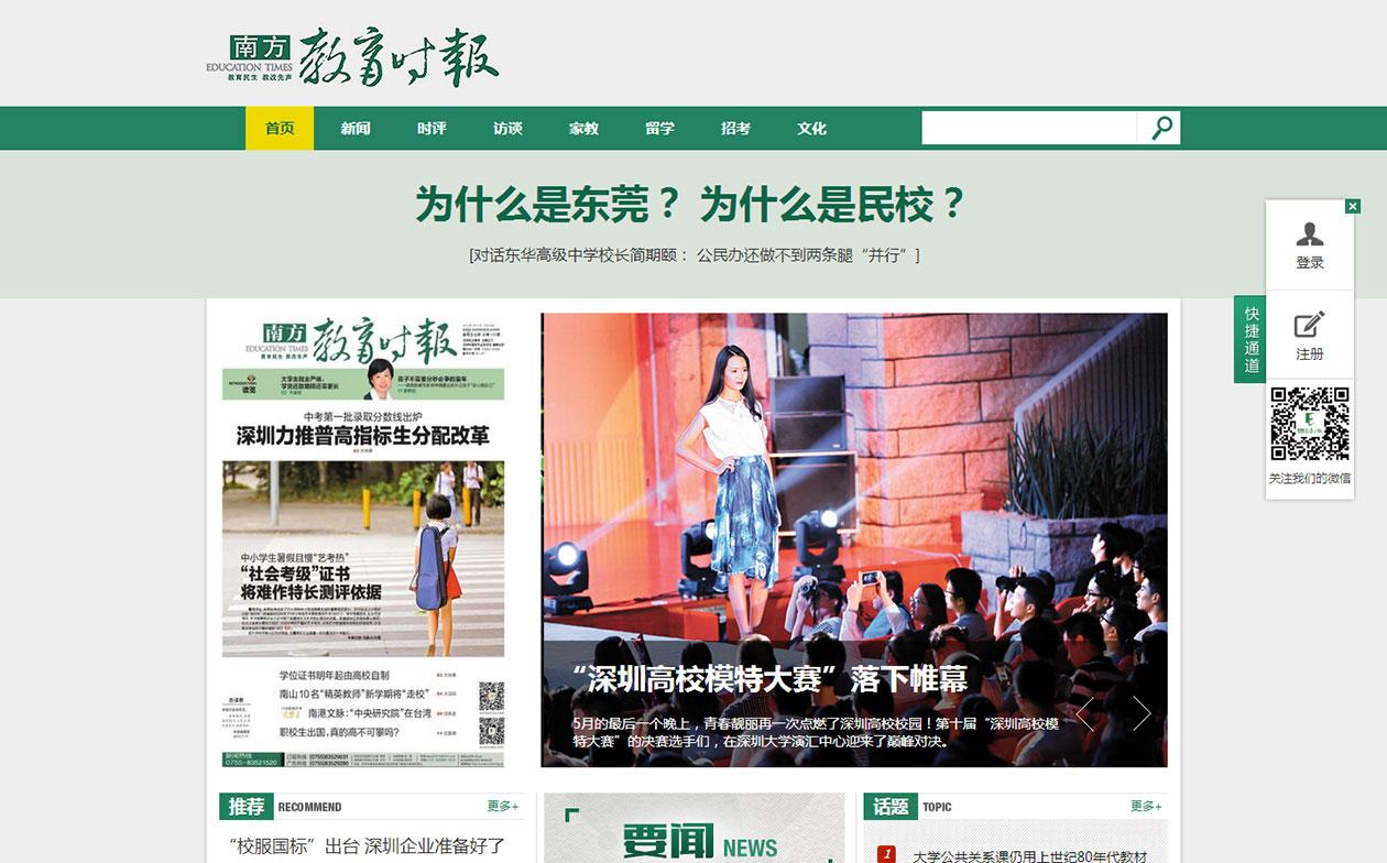 深圳报业集团亿博国际客户端下载建设案例
