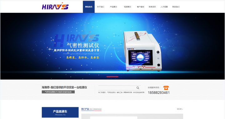 深圳海瑞思企业亿博国际客户端下载建设案例