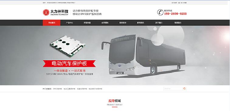 深圳大力神亿博国际客户端下载建设