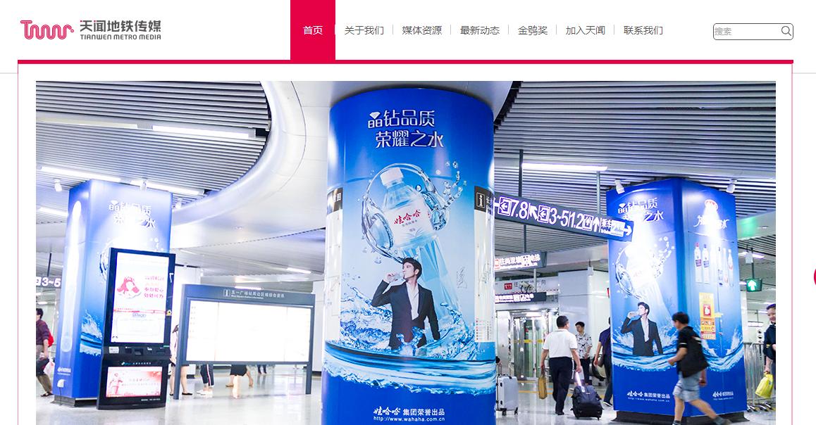 湖南天闻地铁传媒亿博国际客户端下载建设案例