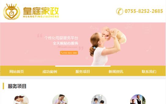 深圳皇庭家政手机亿博国际客户端下载建设案例